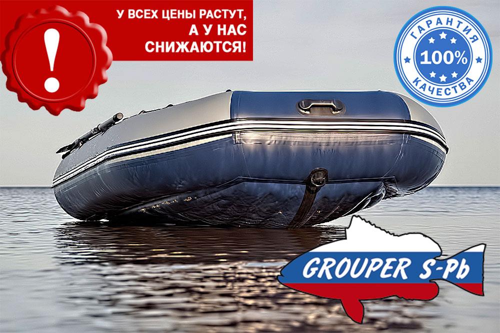 лодки групер казань